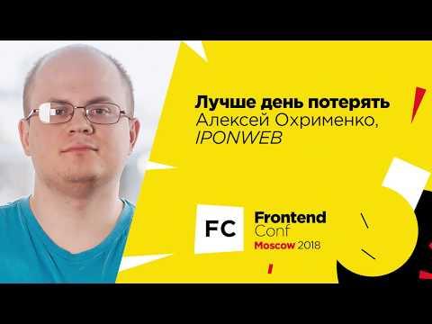 Лучше день потерять / Алексей Охрименко (IPONWEB)