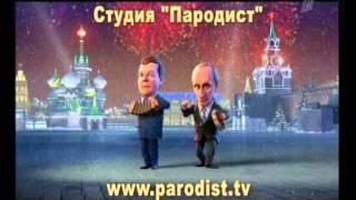 Частушки от Путина и Медведева для женщин