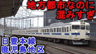 【満員電車】なぜ?鹿児島のJR日豊線が混雑する理由