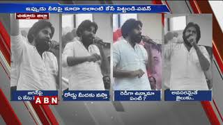 Pawan Kalyan Serious Warning To YCP Leaders And YS Jagan
