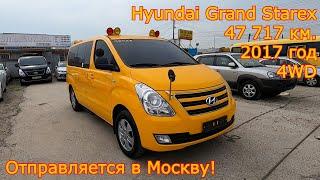 Авто из Кореи - Hyundai Grand Starex, 2017 год, 47 717 км., 4WD - отправляется в Москву!