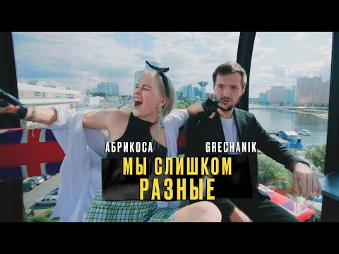 Смотреть клип Абрикоса, Grechanik - Мы Слишком Разные