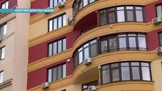 Переселенцам и бойцам АТО хотят раздавать квартиры за полцены | Ранок з Україною