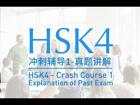 HSK4冲刺辅导1-真题讲解
