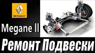 Ремонт подвески,рено меган 2(В этом ролике мы меняем, сайлентблоки задней балки Рено Меган 2 .А также меняем, передние амортизаторы , опор..., 2016-03-20T08:30:52.000Z)