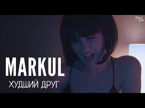 MARKUL - Худший друг (Премьера трека 2018)