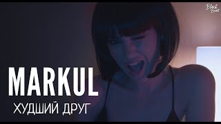 Download MARKUL - Худший друг (Премьера трека 2018) Mp3 and Videos