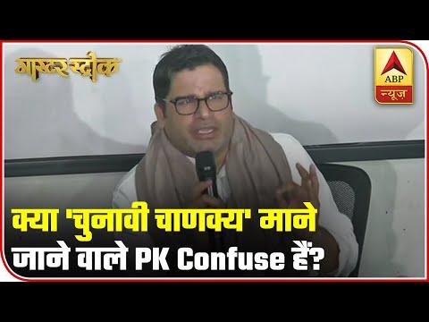 Prashant Kishor's Bihar Plan Confusing People?   Master Stroke   ABP News