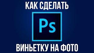 Виньетка в Adobe Photoshop. Как сделать виньетку на фото с помощью Adobe Photoshop?(В сегодняшнем видеоуроке по Adobe Photoshop мы научимся делать виньетку на изображении с помощью программы Photoshop...., 2016-05-31T07:00:00.000Z)
