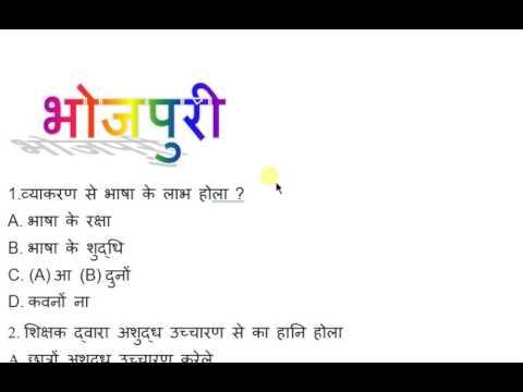 Bihar TET 2017- Bhojpuri  Question Paper 2011☑️