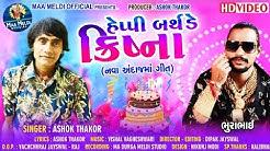 Ashok Thakor | Happy Birthday Krishna | HD Video | Letest Gujarati Song 2019 | Happy Birthday Song