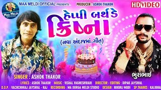 Ashok Thakor Happy Birthday Krishna HD Letest Gujarati Song 2019 Happy Birthday Song