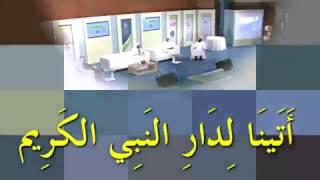 منصور السالمي ... أنشودة اتينا لدار النبي الكريم ... رائعة جدااااا