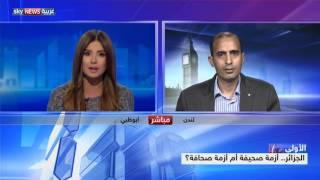 الجزائر.. قضية صحيفة أم صحافة؟