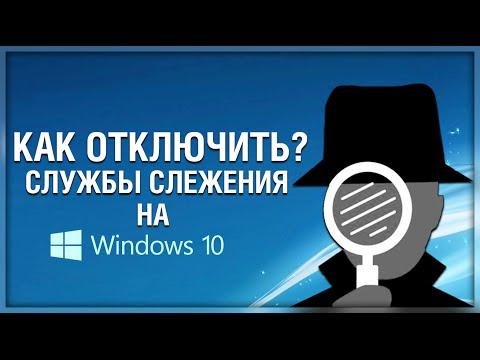 Как отключить слежку на Windows 10?