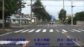 神奈川県道43号(藤沢厚木)