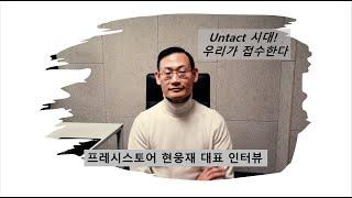 [가족회사 인터뷰] 프레시스토어 현웅재대표