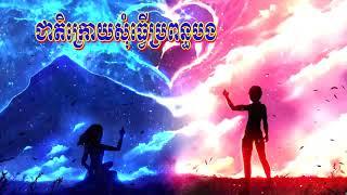 Khmer Song - ជាតិក្រោយសុំធ្វើប្រពន្ធបង