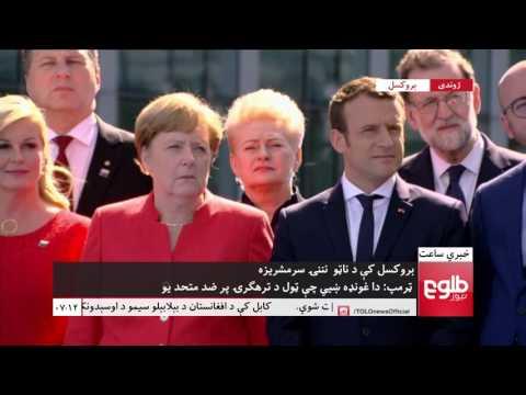 LEMAR News 25 May 2017 / د لمر خبرونه ۱۳۹۵ د جوزا ۰۴