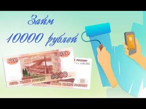 Займ 10000 рублей срочно на карту и без отказа