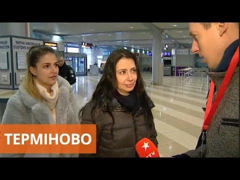 Пассажиры Борисполя об