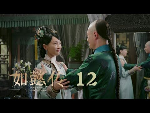 如懿傳 12   Ruyi's Royal Love in the Palace 12(周迅、霍建華、張鈞甯、董潔等主演)