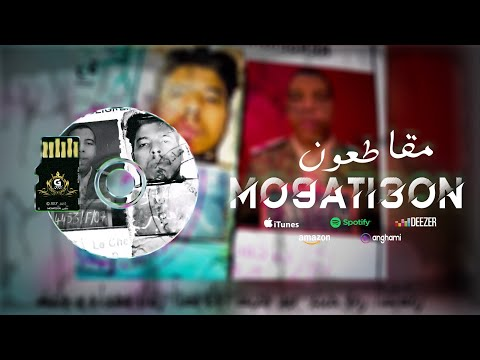 Gnawi - MO9ATI3ON | مقاطعون#  [ VIDEO LYRICS ]