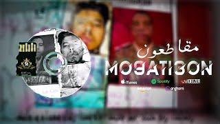 Gnawi - MO9ATI3ON | مقاطعون# [ VIDEO LYRICS ]
