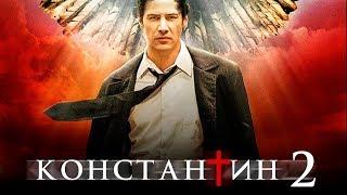 Константин 2 - фильм 2019 смотреть онлайн сюжет, актеры, анонс