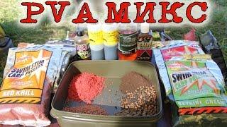 Прикормка для ловли карпа летом. Микс для PVA.