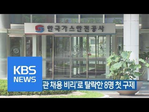 '공공기관 채용 비리'로 탈락한 8명 첫 구제 | KBS뉴스 | KBS NEWS