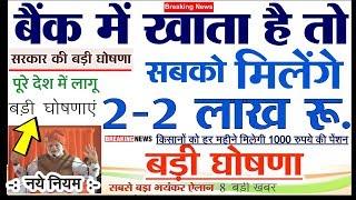 Today Breaking News - सबके बैंक खाते में 2-2 लाख रुपए ! बैंक खाता बड़ी खबर PM Modi news bank GST