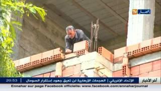 ركود قطاع البناء في الجزائر  نتيجة حتمية ارتفاع أسعار الاسمنت