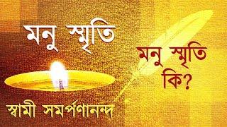 Manu Smriti (Bengali) – 1  - What is Manu Smriti