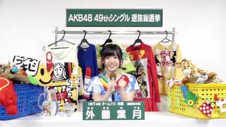 AKB48 49thシングル 選抜総選挙 アピールコメント HKT48 チームTII所属 外薗葉月 (Hazuki Hokazono) 【特設サイト】 http://www.akb48.co.jp/sousenkyo49th/ ...