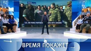 «Чистое небо» Украины. Время покажет. Выпуск от 16.10.2018