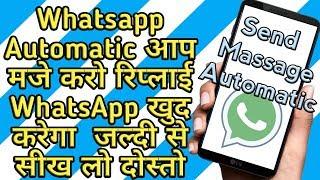 Auto Reply WhatsApp | WhatsApp Hacks | WhatsApp Cool Tricks
