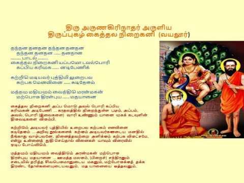 Thiruppugazh Kaithala Niraigani 1-திருப்புகழ் 1 கைத்தல நிறைகனி (வயலூர்)
