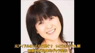 元アイドルはいくらで脱ぐ? いとうまい子&新田恵利が具体的ギャラ提示...