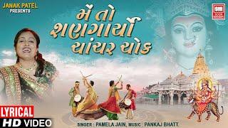 Me To Shangaryo Chachar Chowk   Pamela Jain   Lyrical Garba