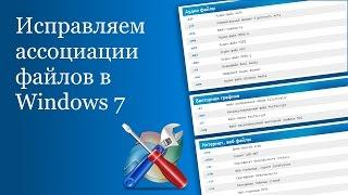 как исправить ассоциации исполняемых файлов в Windows 7