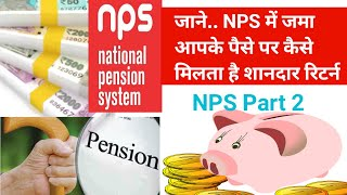 NPS ( National Pension System Part 2 I Who manage money in nps I Pension Fund Manager in NPS I