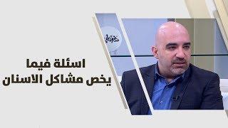 د. خالد عبيدات - اسئلة فيما يخص مشاكل الاسنان