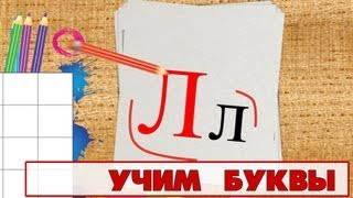 Учим буквы - Буква Л. Видео для детей от 4х лет.