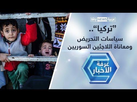 تركيا.. سياسات التحريض ومعاناة اللاجئين السوريين  - 00:54-2019 / 2 / 14