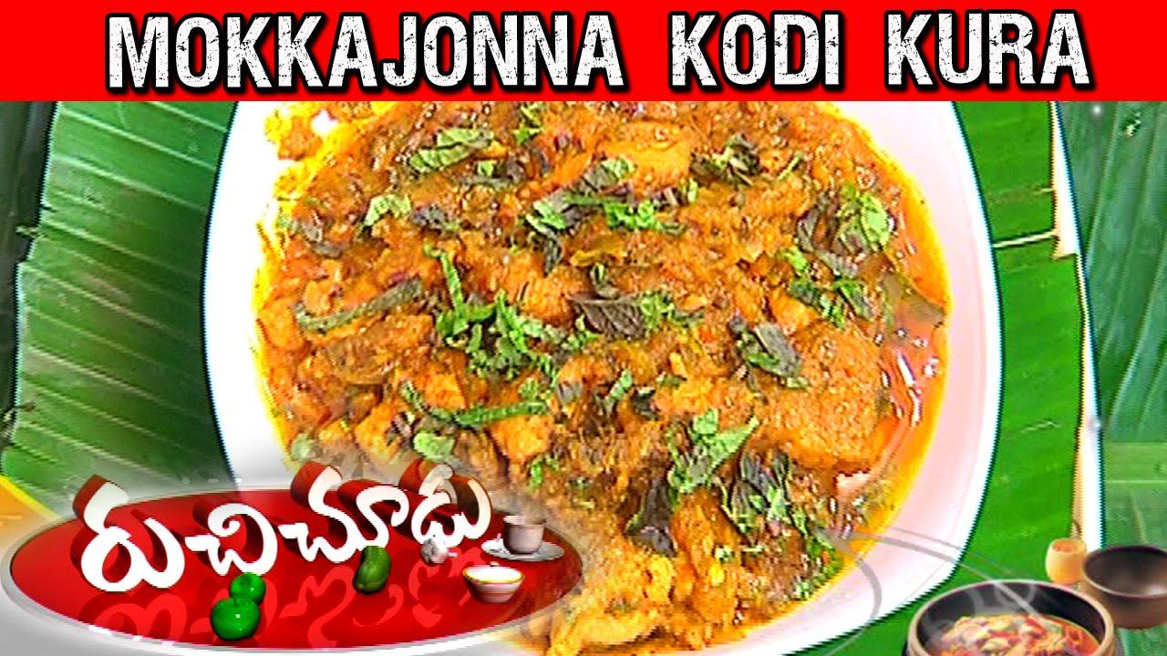 Mokkajonna kodi kurababy corn chicken curry recipe ruchi chudu mokkajonna kodi kurababy corn chicken curry recipe ruchi chudu vanitha tv forumfinder Images