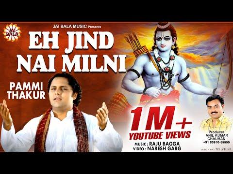 Latest Bhajan & Songs 2015 | Eh Jind Nai Milni | Pammi Thakur | New Himachali Bhajans