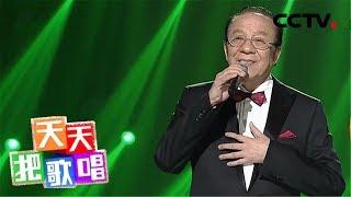 《天天把歌唱》 20191105| CCTV综艺