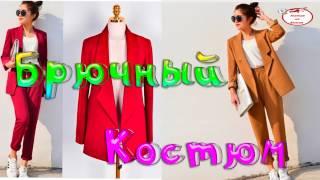 видео Женский брючный костюм 2018: 69 фото новинок, модные тенденции