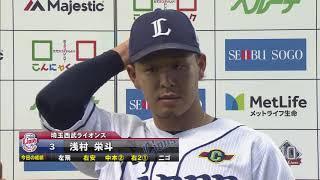 ライオンズ・栗山選手・山川選手・浅村選手のヒーローインタビュー動画...